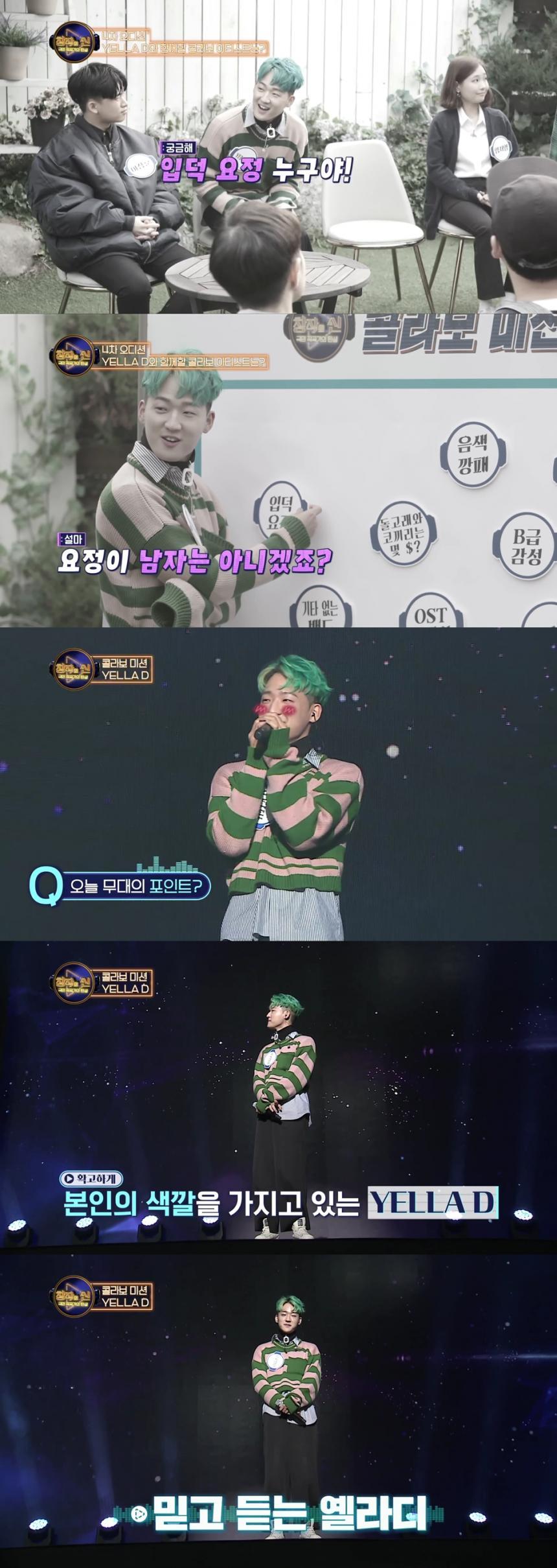 MBC every1 '창작의 신'