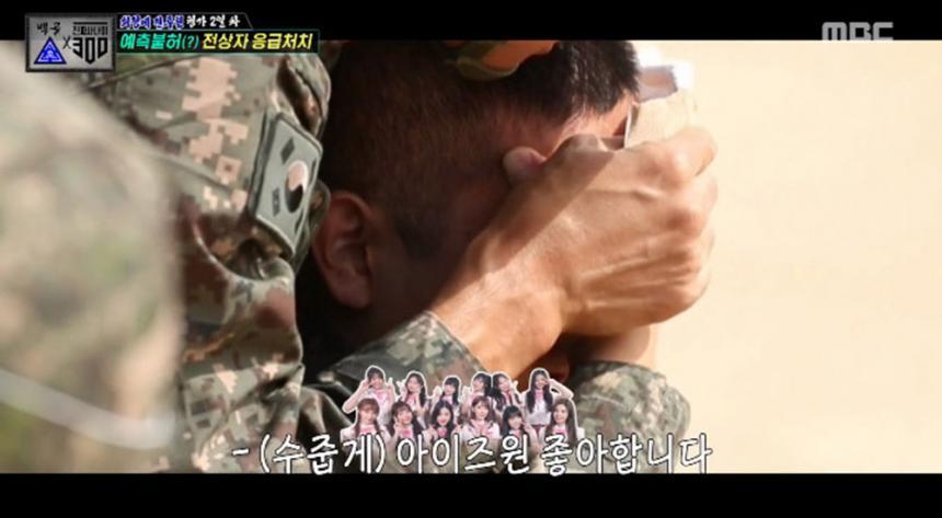 MBC '진짜사나이300' 네이버티비캐스트