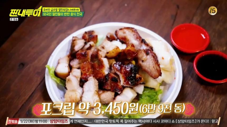 tvN '짠내투어' 방송 캡처
