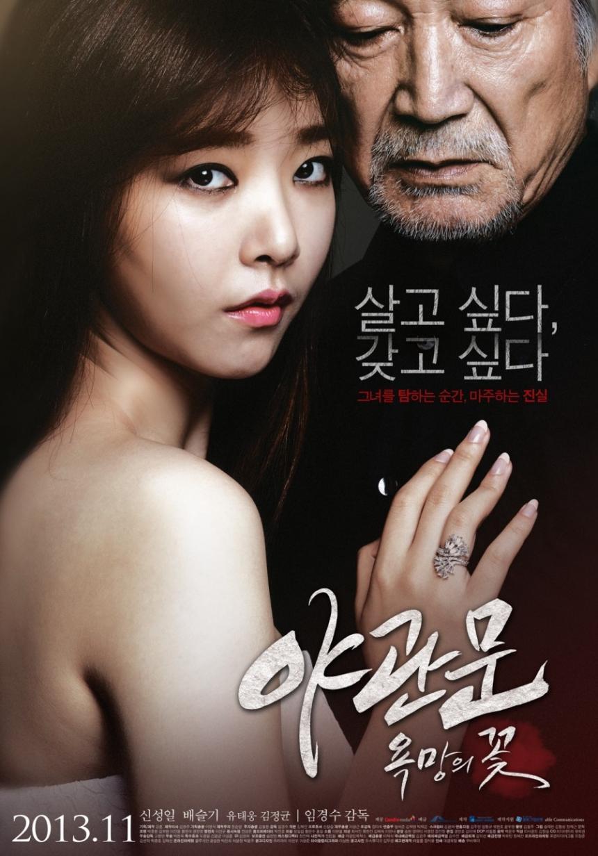 영화 '야관문: 욕망의 꽃' 포스터