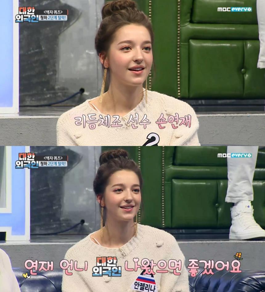 MBC 에브리원 '대한외국인' 방송 캡처