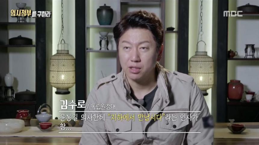 MBC '독립원정대의 하루, 살이' 방송 캡처
