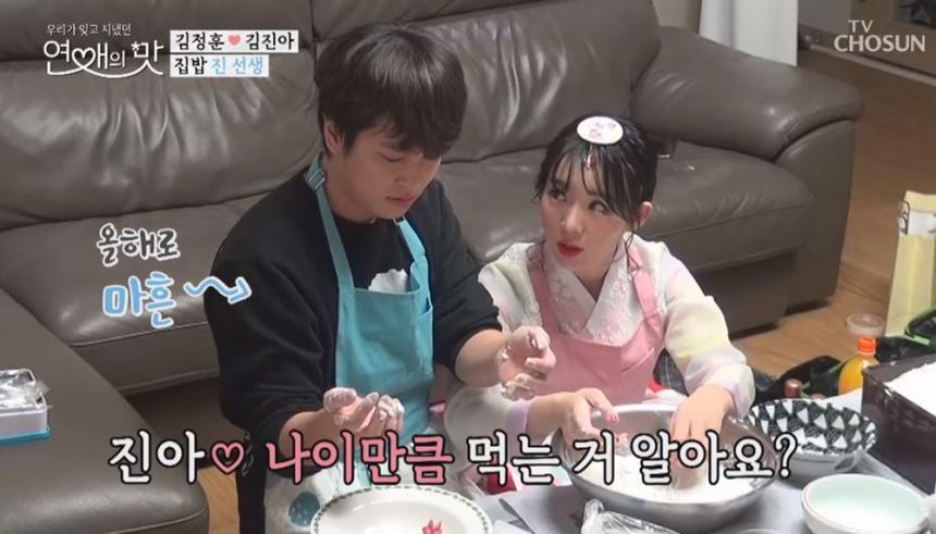 '연애의 맛' 네이버 티비 캐스트