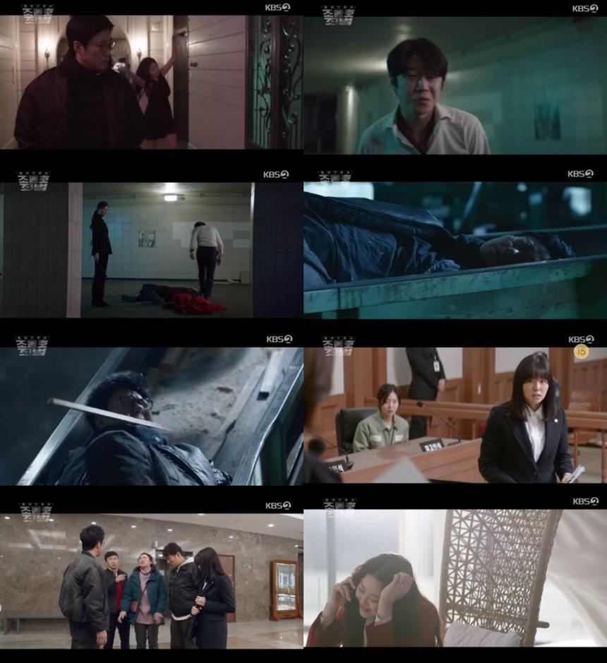 KBS2 '동네변호사 조들호2:죄와 벌'방송캡처