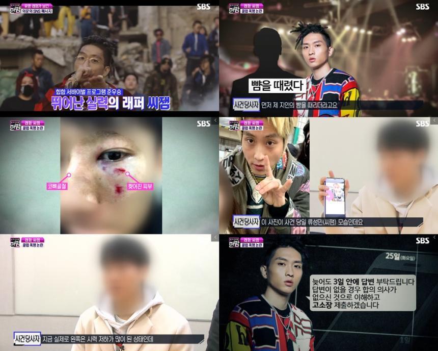 '본격연예한밤' 방송캡처