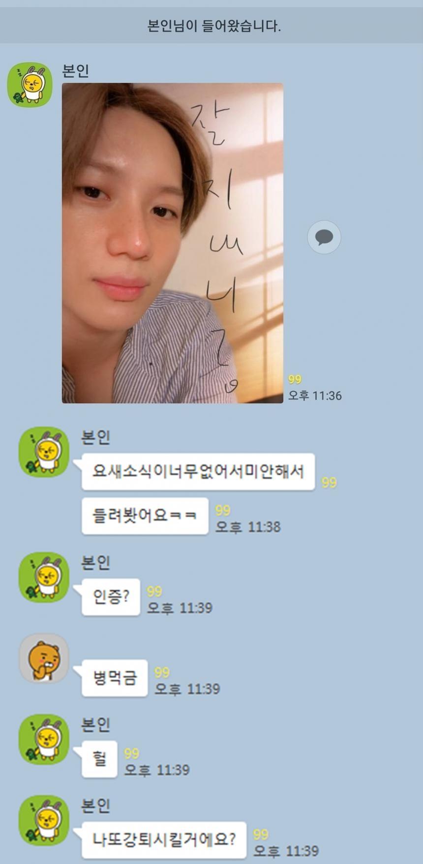 태민 고독방 캡처 / 온라인 커뮤니티