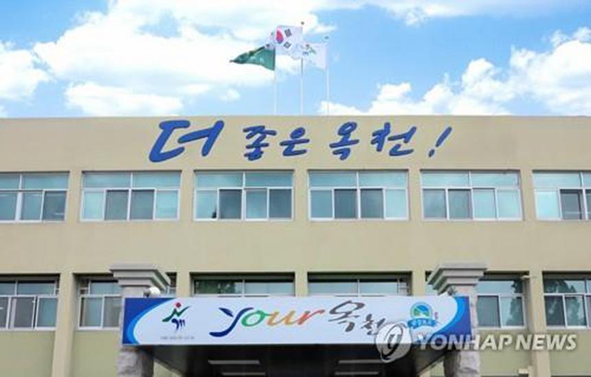 옥천군청 / 연합뉴스