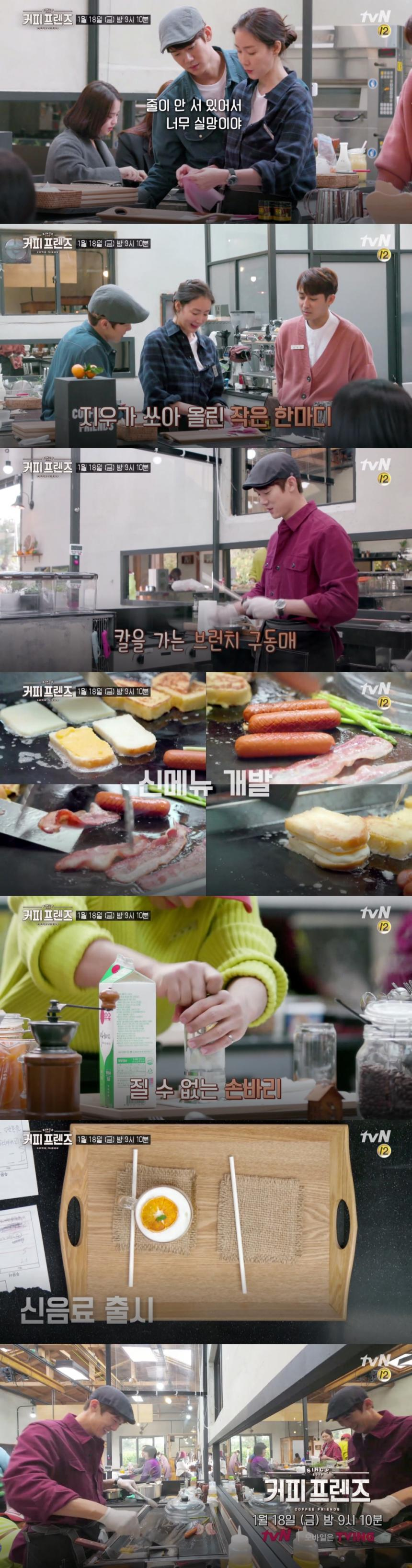 tvN '커피프렌즈' 방송 캡처