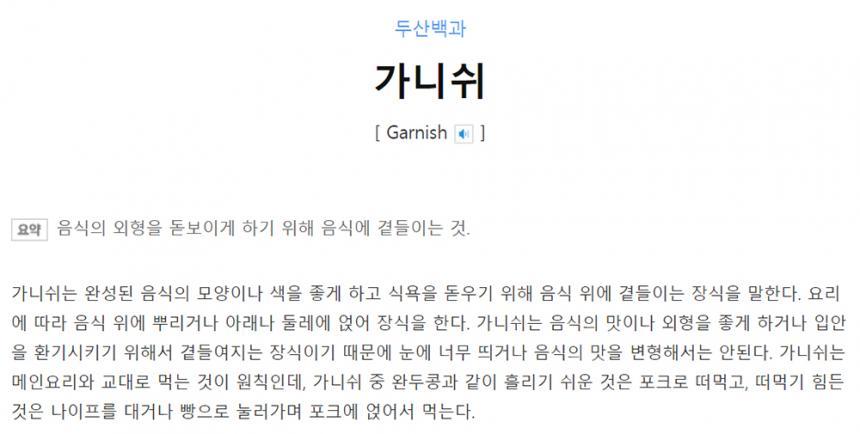 가니쉬, 실시간 검색어에 오르며 눈길…'그 의미는?'
