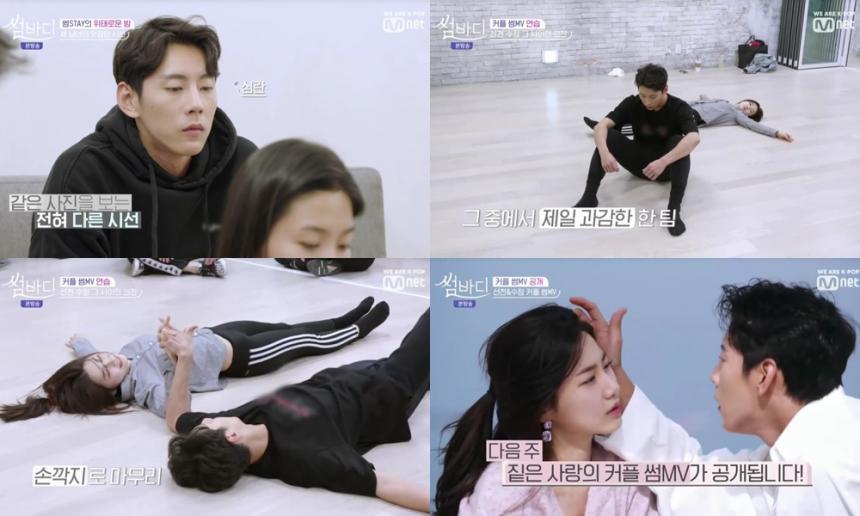 Mnet '썸바디' 썸 MV 캡처