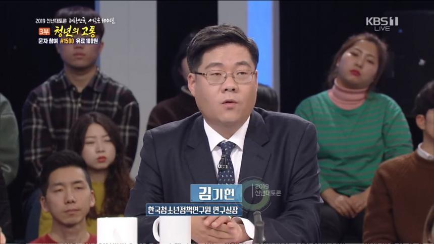 KBS1 '신년대토론 제3편 청년의 고통' 방송 캡처