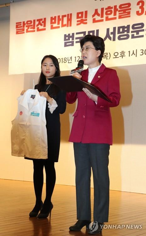 자유한국당 최연혜 의원 / 연합뉴스