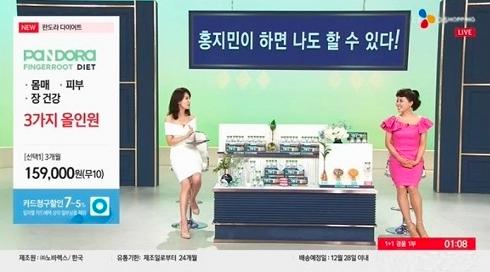 홍지민 근황 / 홍지민 홈쇼핑 캡처