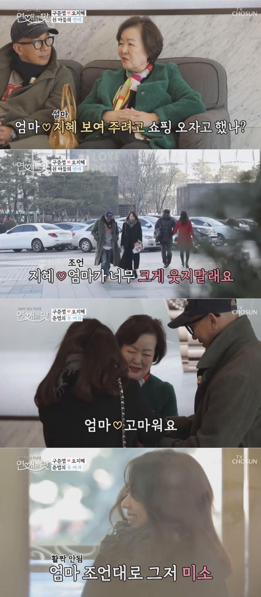 TV조선 '연애의맛' 화면 캡처