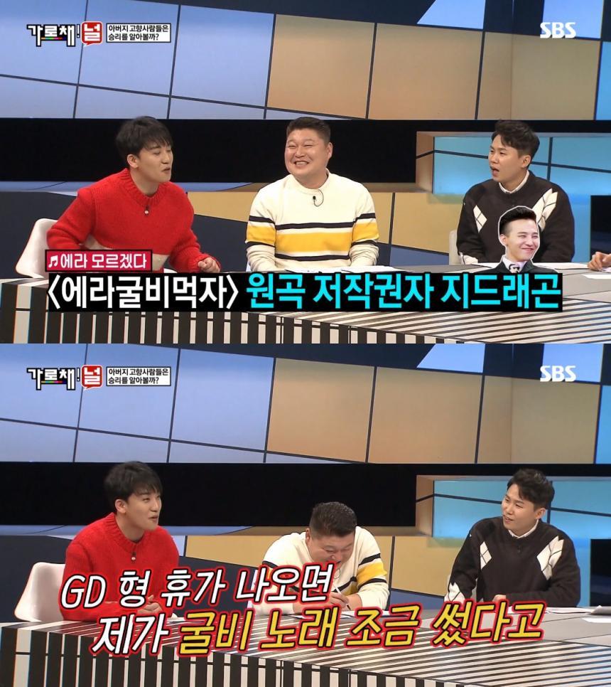 SBS '가로채널' 방송 캡처
