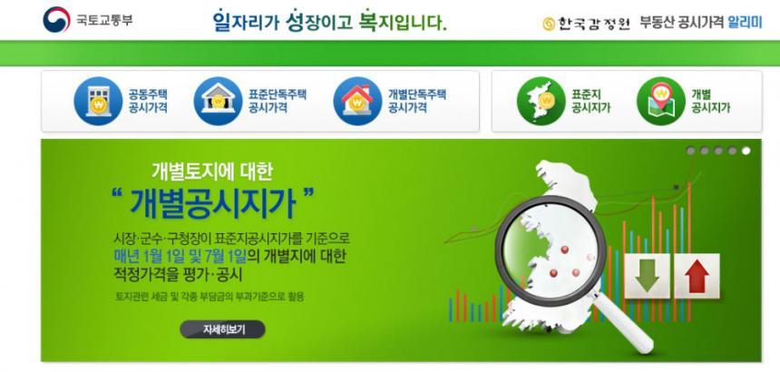 국토교통부 부동산 공시가격 알리미 홈페이지