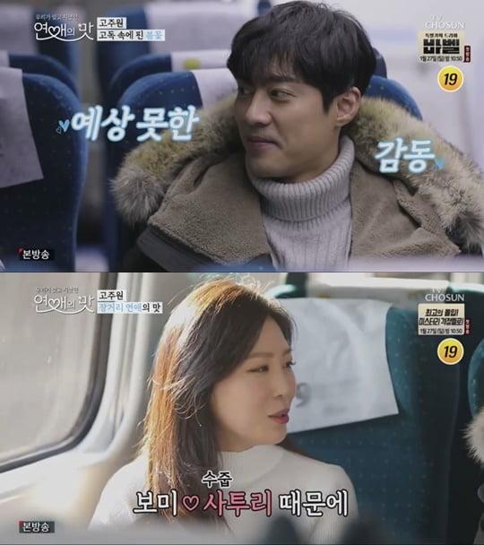 고주원-김보미 /