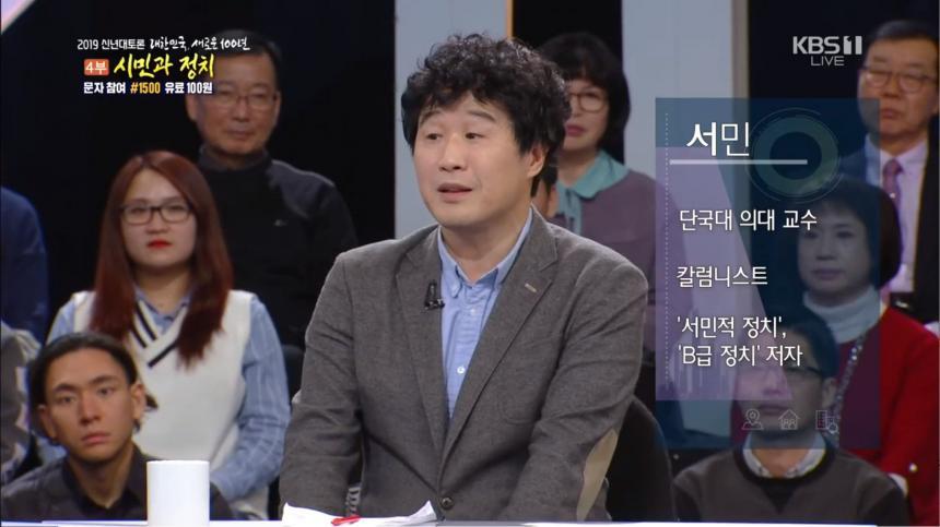 KBS1 '신년대토론 제4편 시민과 정치' 방송 캡처