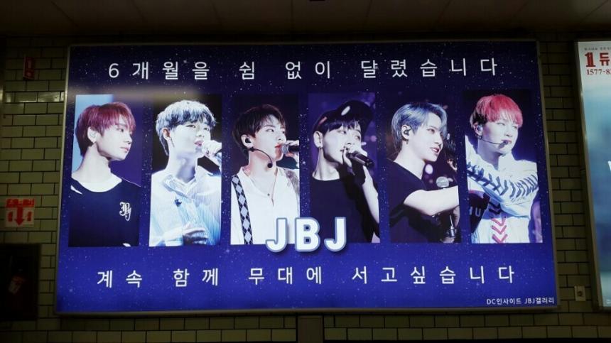 JBJ 팬 연합 제공