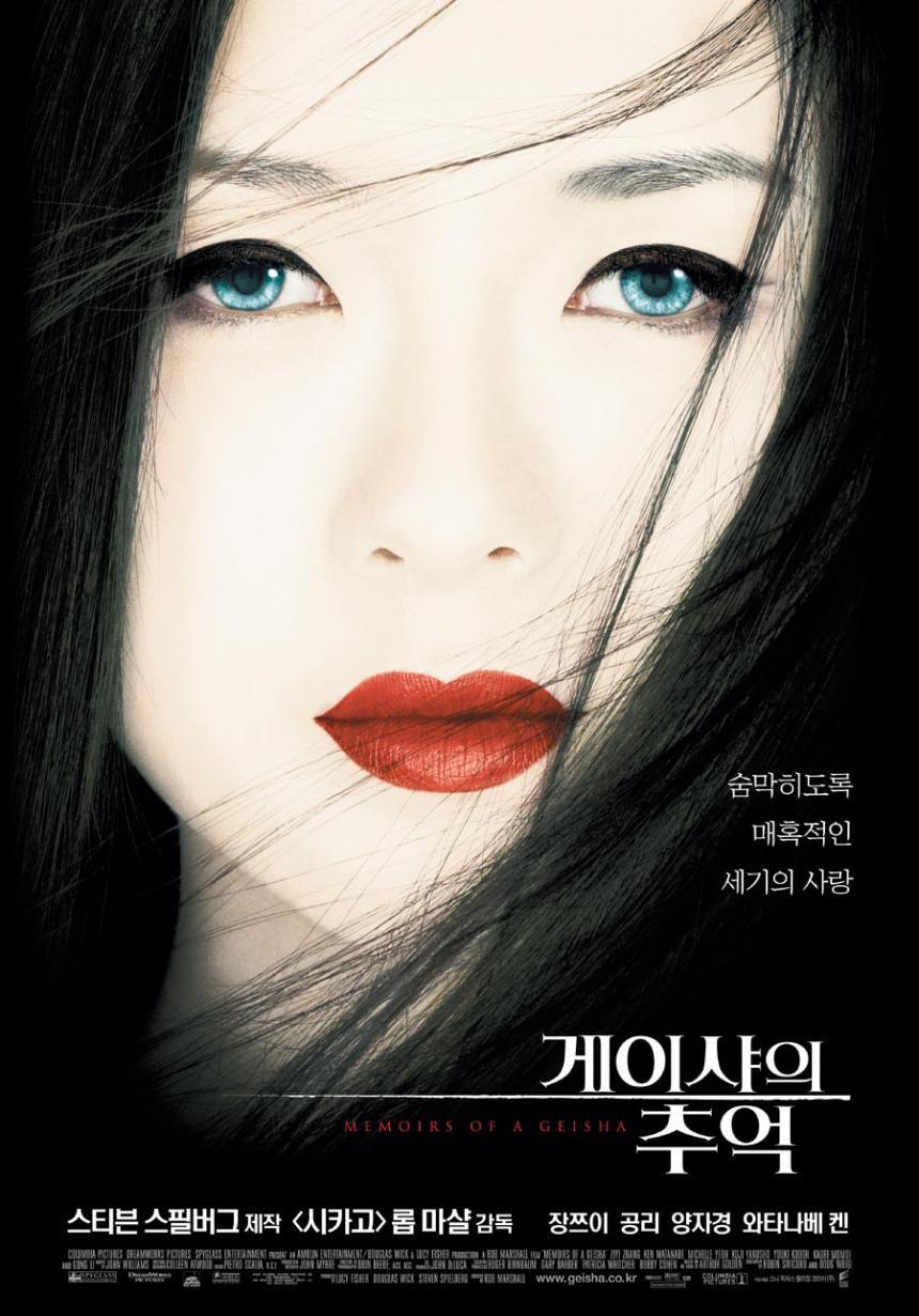 영화 '게이샤의 추억' 포스터
