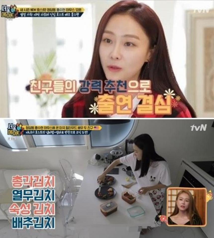 tvN '서울메이트' 방송 캡처