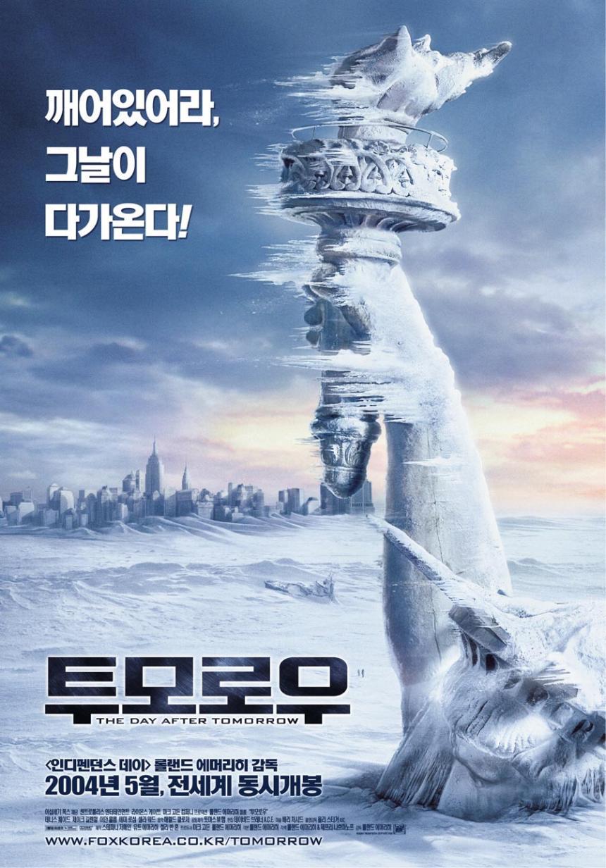 영화 '투모로우' 포스터
