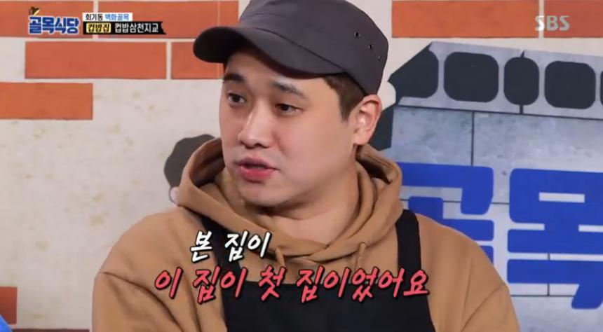 SBS '백종원의 골목식당' 방송 캡처