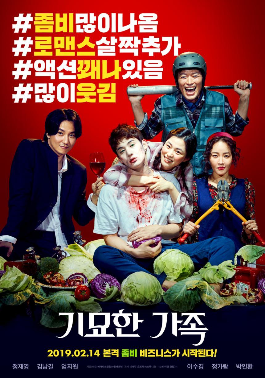 영화 '기묘한 가족' 포스터