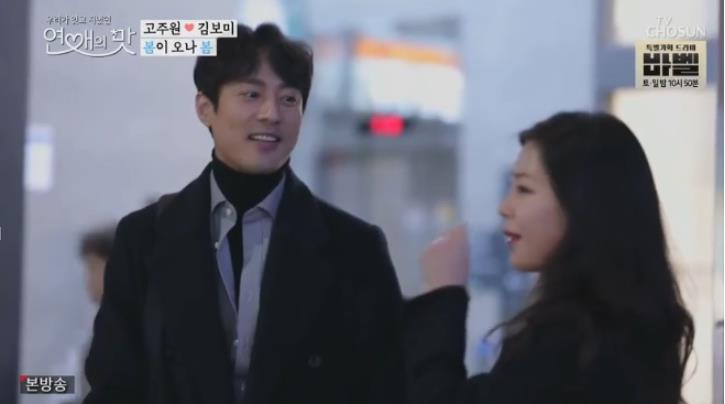 TV조선 '연애의 맛' 방송 캡처