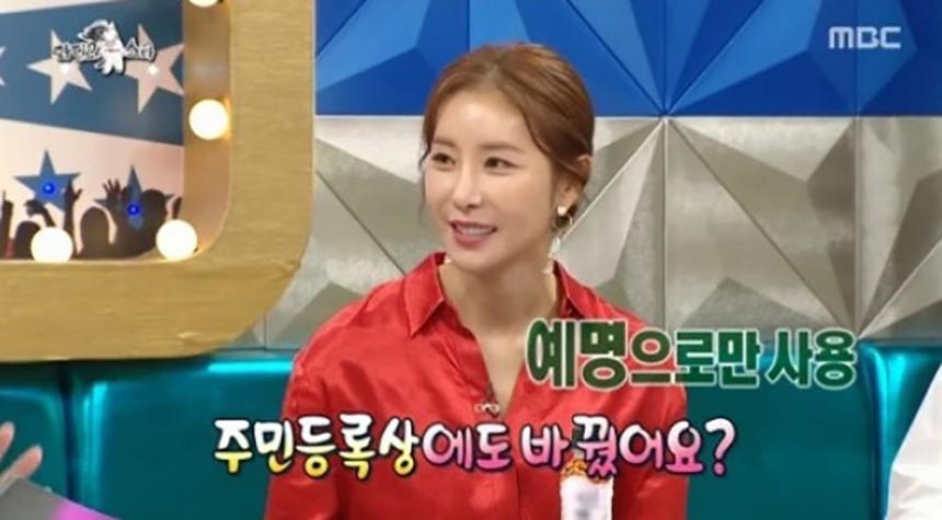 한다감 / MBC 예능방송 캡처