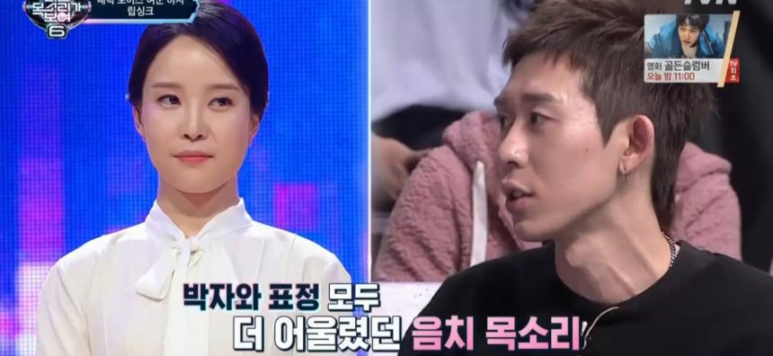 tvN '너의 목소리가 보여6' 방송 캡처