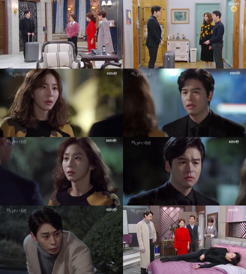 KBS2'하나뿐인 내편'방송캡처
