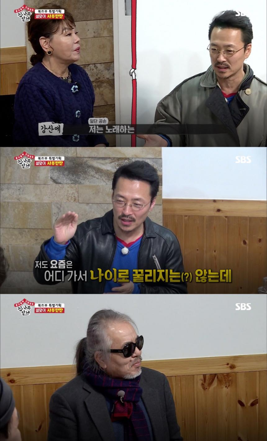 SBS '집사부일체' 방송 캡처
