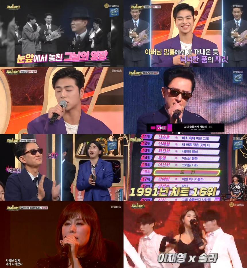 MBC'다시 쓰는 차트쇼 지금 1위는?'방송캡처