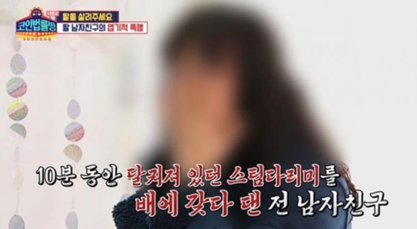 '코인법률방' 방송캡처