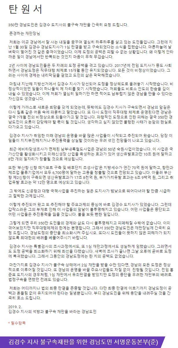 김경수 지사 불구속재판 온라인 탄원서 / 경남도민 서명운동본부(준)