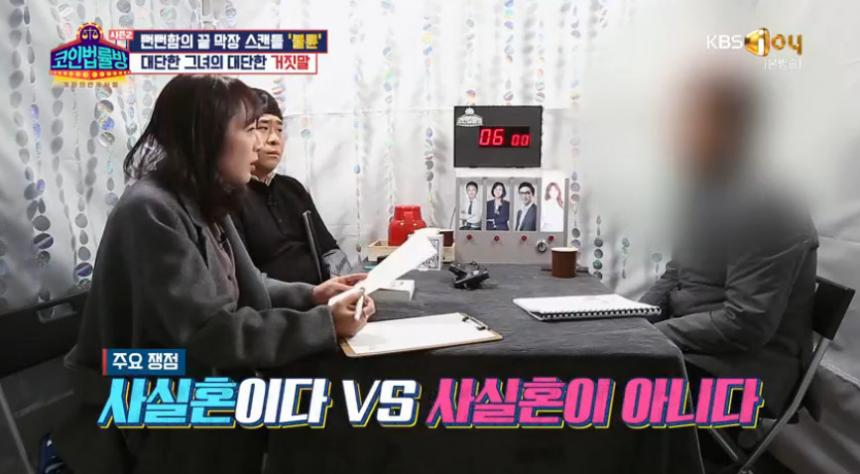 KBS joy '코인법률방2' 방송 캡처