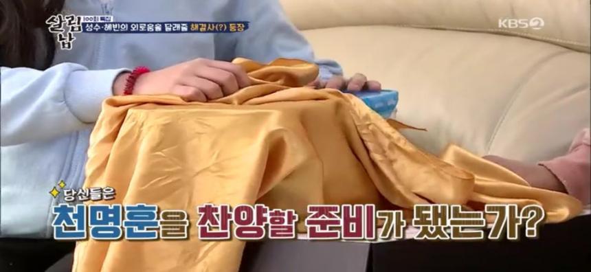 KBS2 '살림하는남자들2' 캡쳐