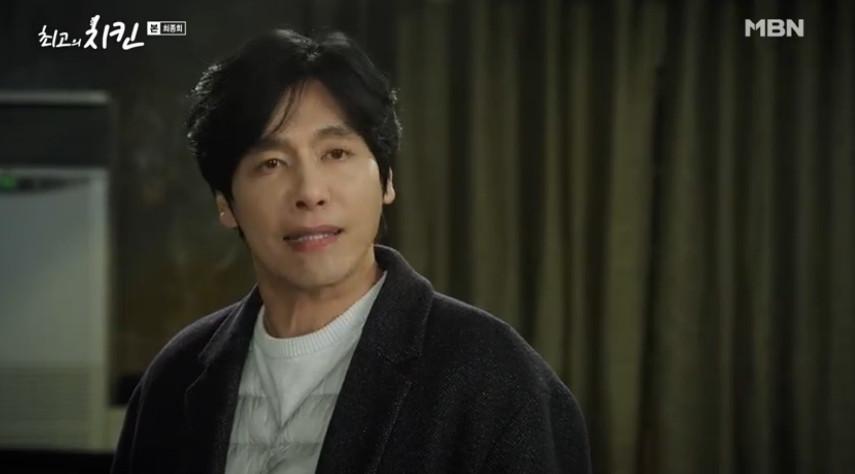 MBN '최고의 치킨' 방송 캡처