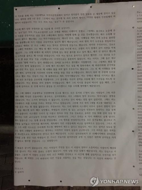 성추행 피해 학생 기명 대자보 / 연합뉴스