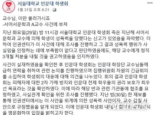 서울대 인문대 학생회 페이스북 / 뉴시스