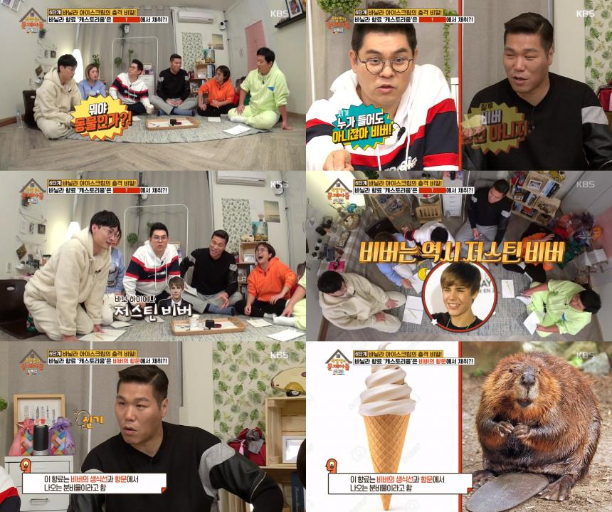 KBS '옥탑방의 문제아들' 방송 캡처