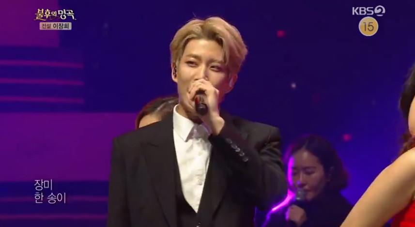 KBS2 '불후의 명곡' 방송 캡처