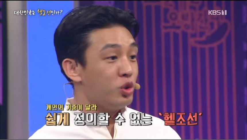 KBS1 '도올아인 오방간다' 방송 캡처
