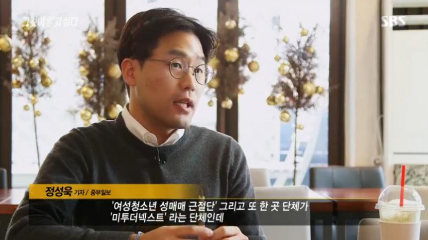 SBS '그것이 알고싶다' 방송 캡처