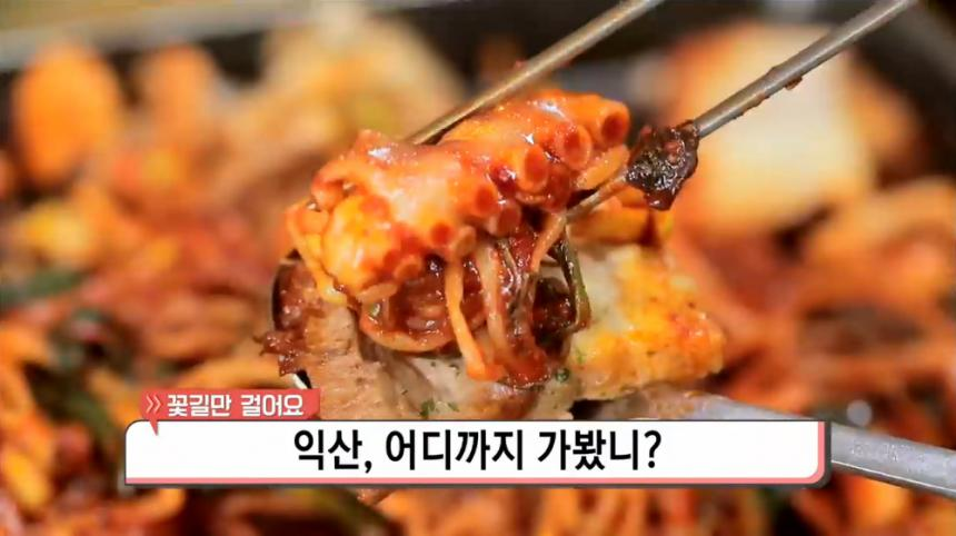 MBC '생방송 오늘 저녁' 방송 캡처