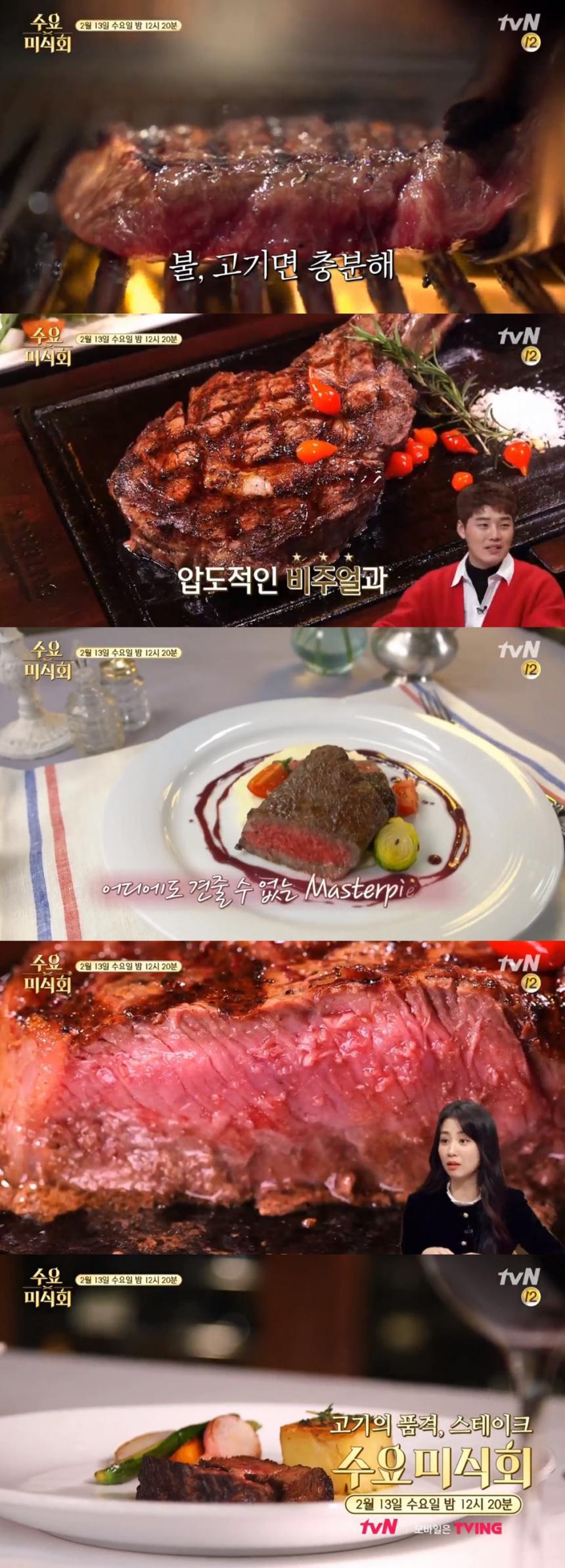 tvN '수요미식회' 예고 캡처
