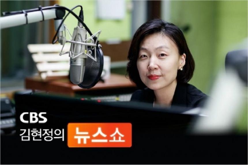 CBS 라디오 '김현정의 뉴스쇼' 홈페이지 캡처