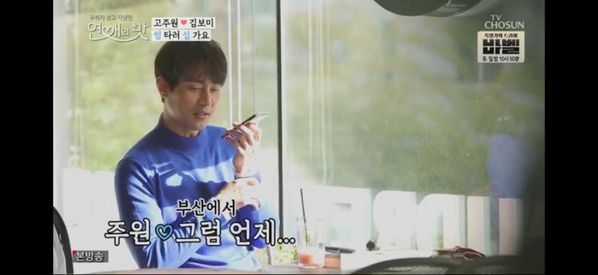 TV조선 '연애의 맛' 캡쳐