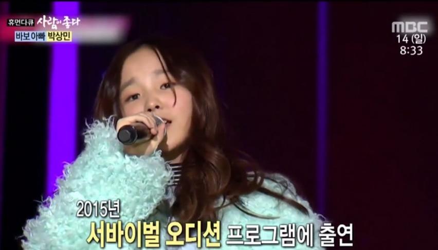박상민 딸 박가경 / MBC '휴먼다큐 - 사람이 좋다' 방송캡처